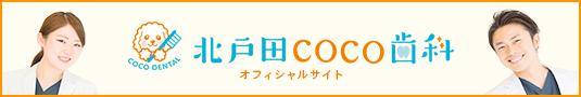 北戸田COCO歯科オフィシャルサイト